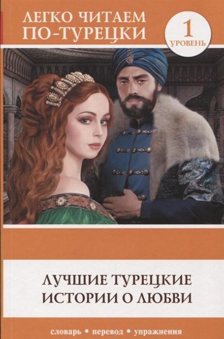 Лучшие турецкие истории о любви. Уровень 1