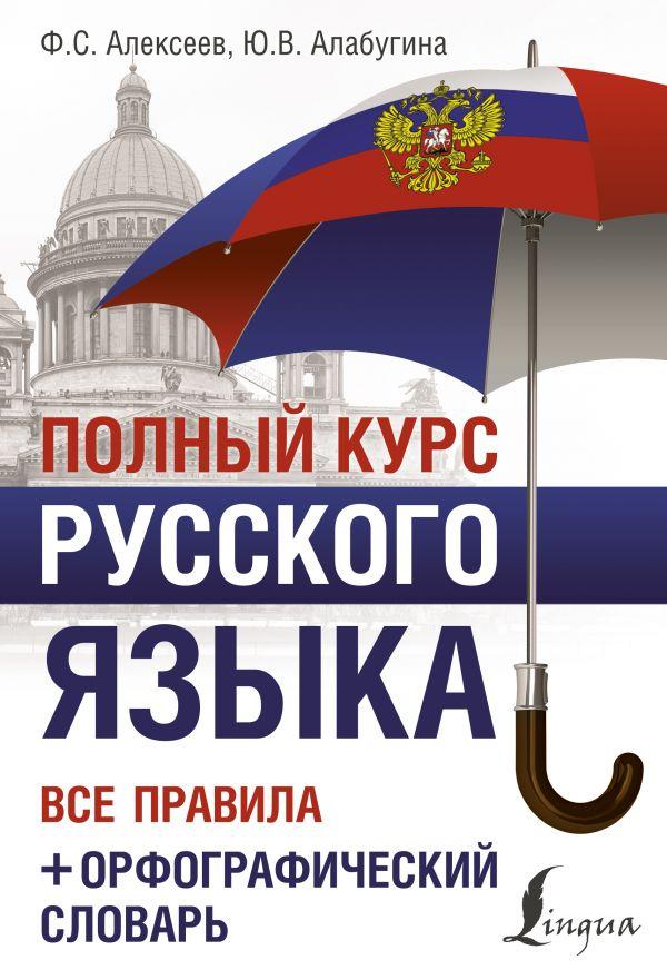 Полный курс русского языка: все правила + орфографический словарь