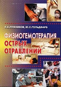Физиогемотерапия острых отравлений