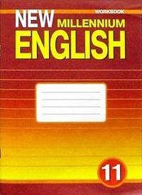 New Millennium English 11: Рабочая тетрадь к учеб. английского языка 11 кл.