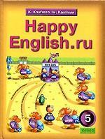 Happy English.ru. 5 кл.: Учебник английского языка