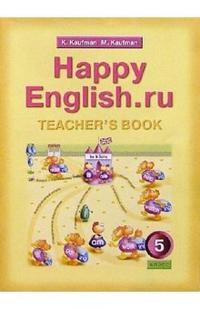 Happy English.ru. 5 кл.: Книга для учителя к уч. Happy English.ru