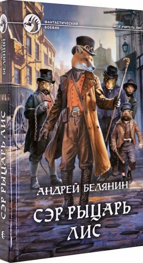 Сэр рыцарь Лис: Фантастический роман