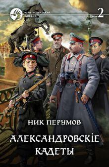 Александровскiе кадеты Т.2: Фантастический ргоман в двух частях