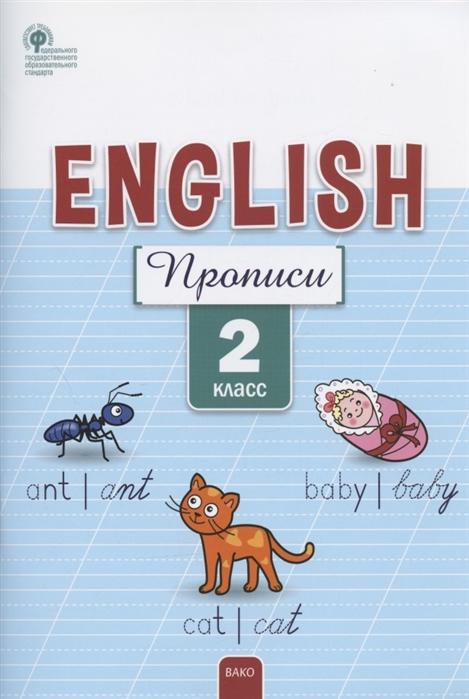 Английский язык. 2 класс: Прописи