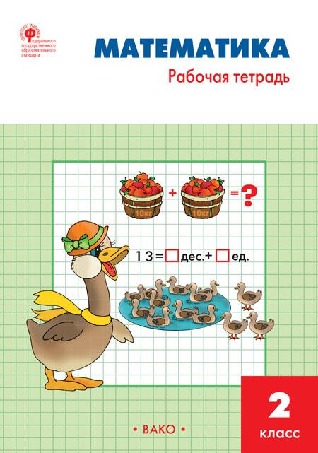 Математика. 2 класс: Рабочая тетрадь к УМК Моро ФП