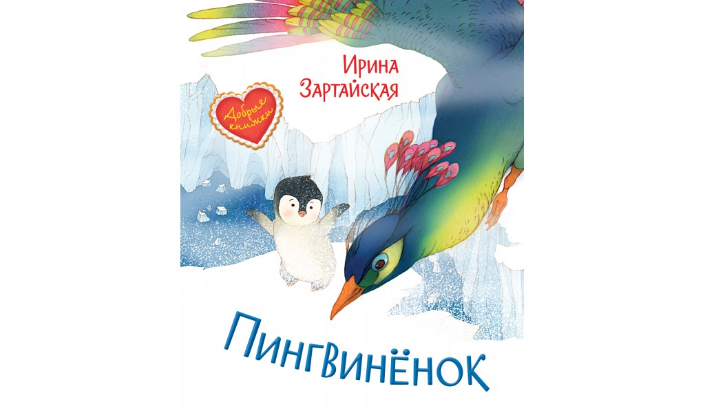 Пингвиненок. Сказочная история