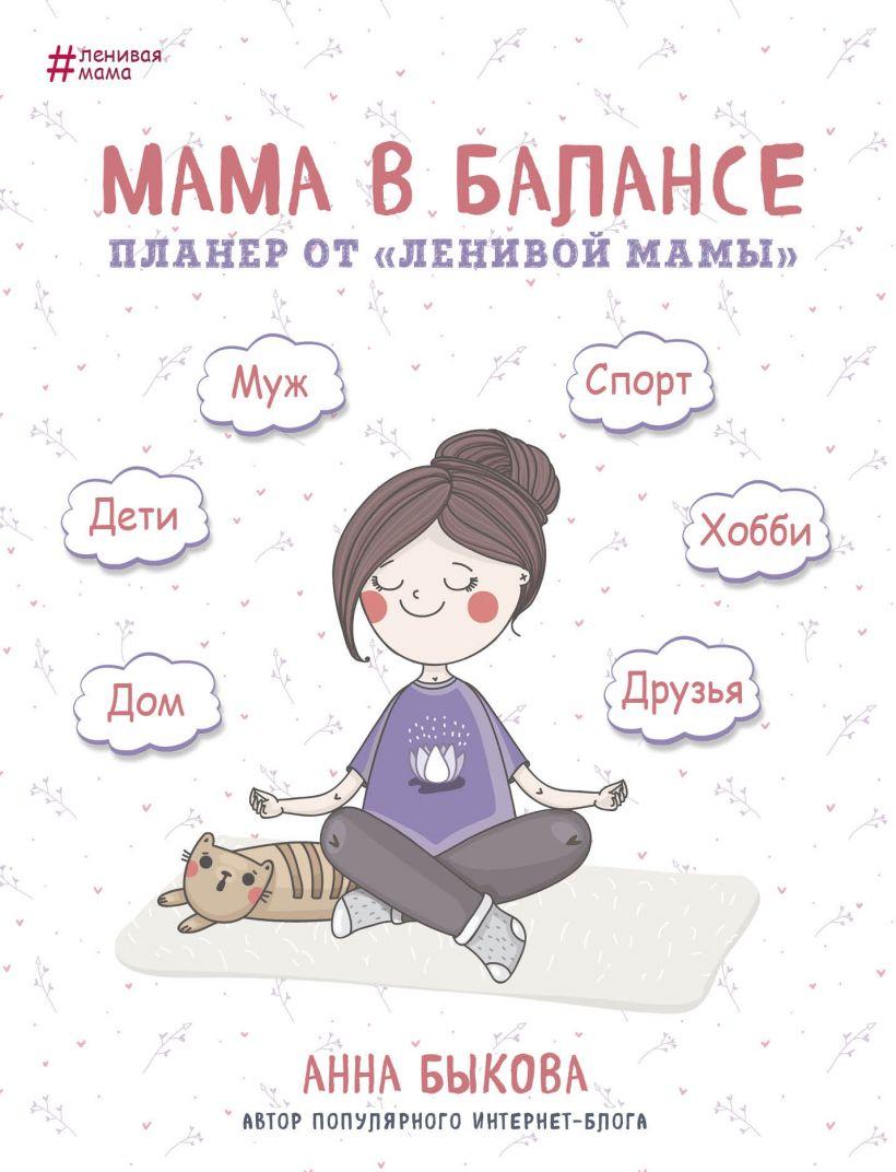 """Мама в балансе. Планер от """"ленивой мамы"""""""