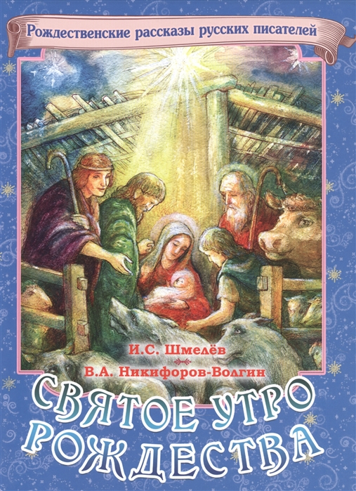 Святое утро Рождества