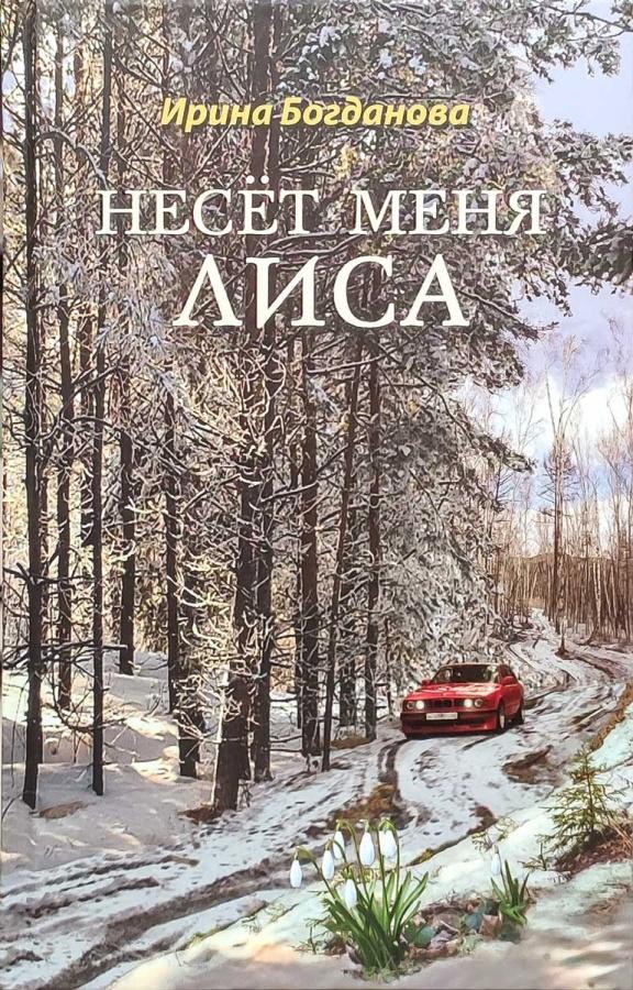 Несет меня лиса: Роман