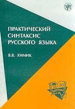 Практический синтаксис русского языка: Учеб.-метод.пособ.для иностр.учащ-ся