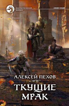 Ткущие мрак: Фантастический роман
