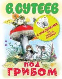 Под грибом: Книжка-игрушка с вырубкой