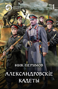 Александровскiе кадеты Т.1: Фантастический ргоман в двух частях