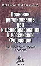 Правовое регулирование цен и ценообразование в РФ: Учебно-практ. пособие