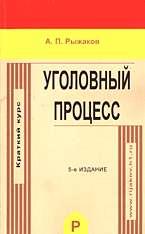 Краткий курс уголовного процесса (по УПК РФ 2001 г.): Учеб. пос.