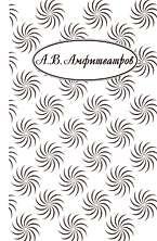 Собрание сочинений: В 10 т.: Т. 6 (+С и без него)