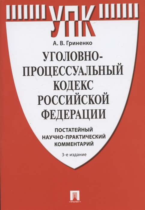 Комментарий к Уголовно-процессуальному кодексу РФ (постатейный научно-практический)