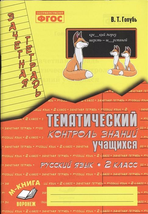 Русский язык. 2 класс: Зачетная тетрадь: Тематический контроль знаний учащихся ФГОС