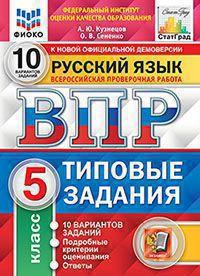 ВПР. Русский язык. 5 класс: Типовые задания: 10 вариантов заданий ФИОКО