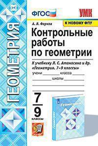 Геометрия. 7-9 кл.: Контрольные работы к учебнику Атанасяна Л. (к новому ФПУ)