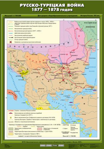 Карта: История России. 8 кл.: Русско-турецкая война 1877-1878 гг.