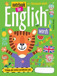 Тетрадь для записи английских слов в начальной школе (Тигренок-оптимист)