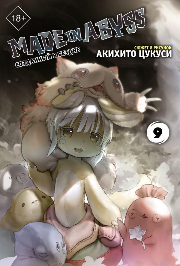 Made in Abyss. Созданный в бездне: Том 9: Графический роман