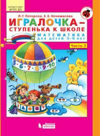 Игралочка - ступенька к школе: Математика для детей 5-6 лет: Часть 3