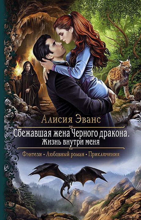Сбежавшая жена Черного дракона. Жизнь внутри меня: Роман
