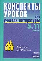 Конспекты уроков для учителя лит-ры. 5-11 кл.: Творчество Е.И.Замятина: Пос
