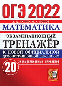 ОГЭ 2022. Математика: Экзаменационный тренажер. 20 экаменационных вариантов