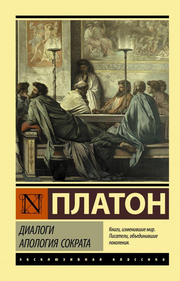 Диалоги. Апология Сократа (замена одного рассказа)