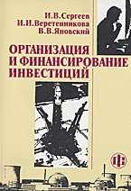 Организация и финансирование инвестиций: Учеб. пособие. - 2 изд.