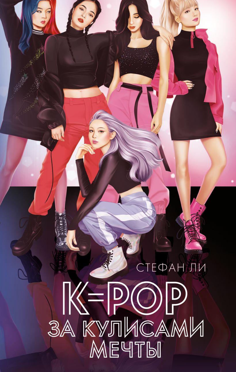K-pop: за кулисами мечты