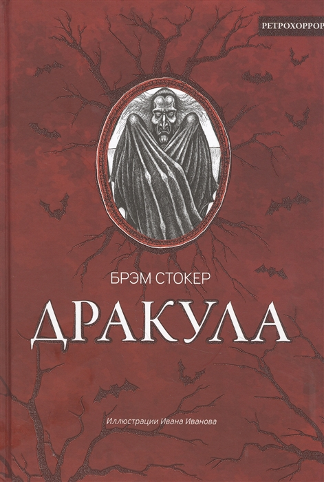 Дракула: Роман, рассказ