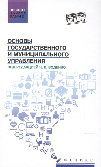 Основы государственного и муниципального управления: Учебное пособие