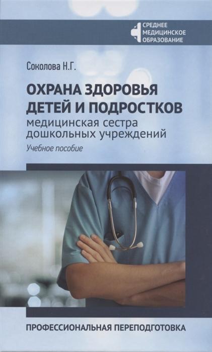 Охрана здоровья детей и подростков: Медицинская сестра дошкольных учреждений