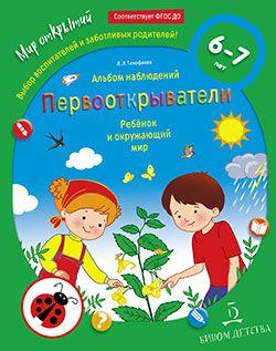 Первооткрыватели. Ребенок и окружающий мир: Альбом наблюдений для детей 6-7 лет