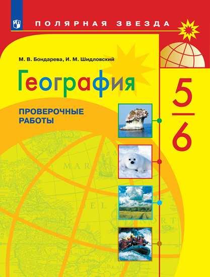 География. 5-6 кл.: Проверочные работы