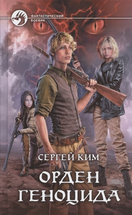 Орден геноцида: Фантастический роман