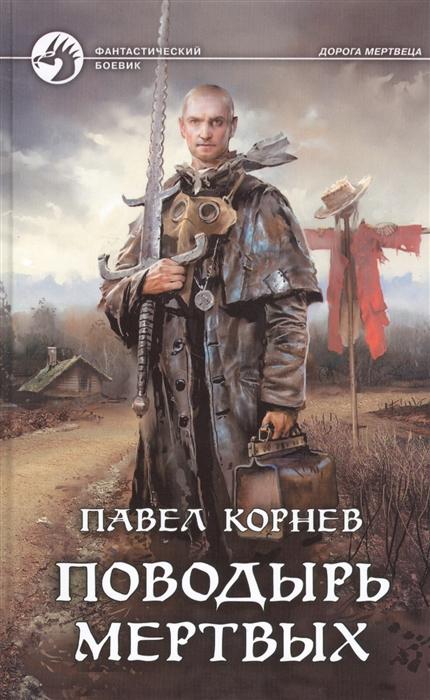 Поводырь мертвых: Фантастический роман