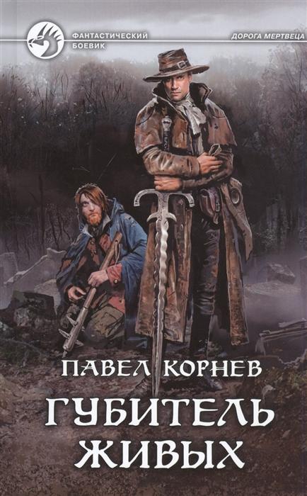Губитель живых: Фантастический роман