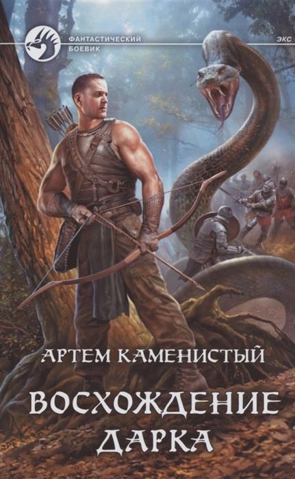 Восхождение Дарка: Фантастический роман