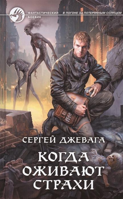 Когда оживают Страхи: Фантастический роман