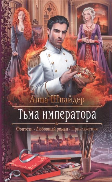 Тьма императора: Роман