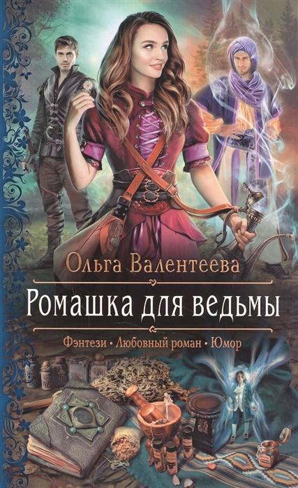 Ромашка для ведьмы: Роман