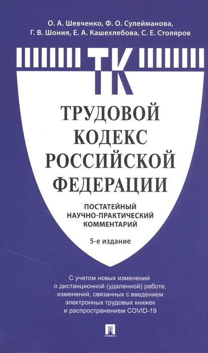 Комментарий к Трудовому кодексу РФ (постатейный)