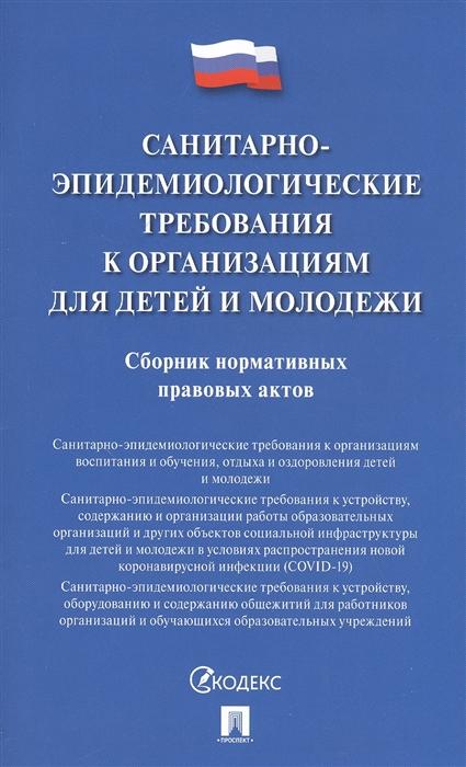 Санитарно-эпидемиологические требования к организациям для детей и молодежи: Сборник нормативных правовых актов