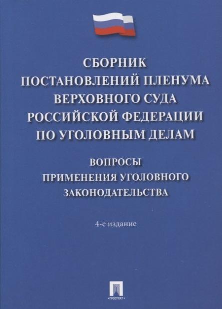 Сборник постановлений Пленума Верховного Суда Российской Федерации по уголовным делам: Вопросы применения уголовного законодательс
